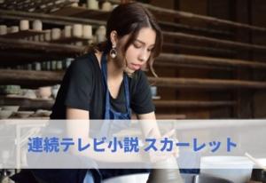 キャスト 子役 スカーレット